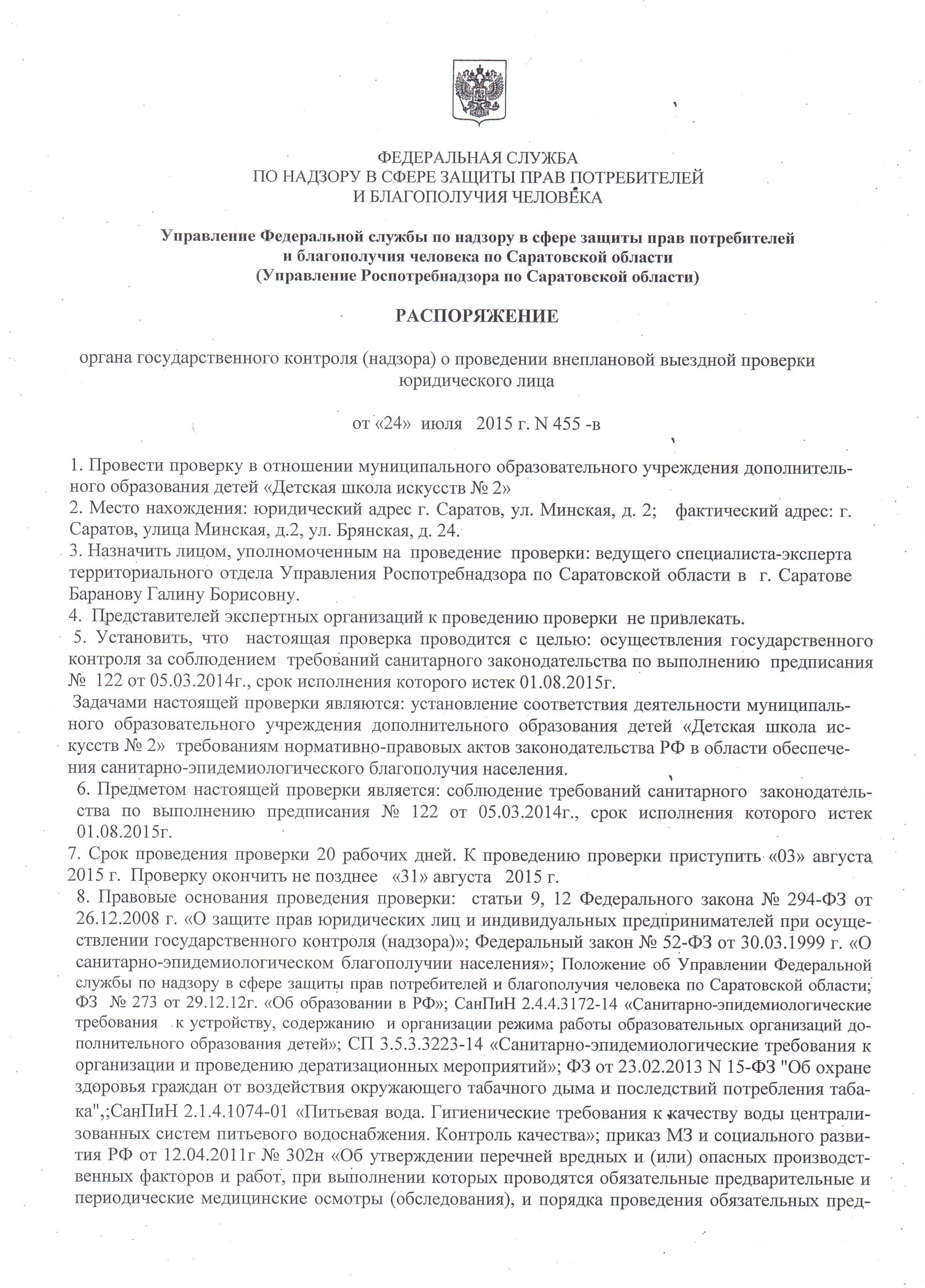 Инструкция по проведению проверок роспотребнадзором